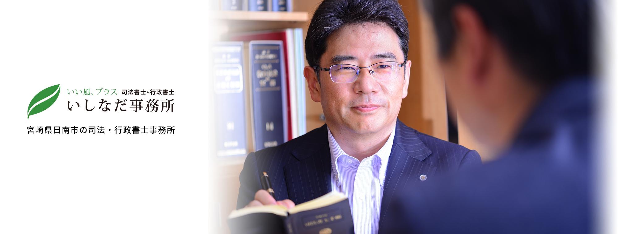 いい風プラス 司法書士・行政書士 いしなだ事務所 宮座事件日南市の司法・行政書士事務所